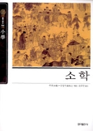 소학 - 동양고전 슬기바다 4 (2011년 보급판)