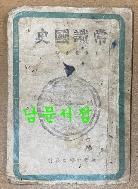상식국사 1945년 재판