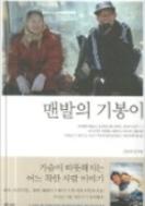 맨발의 기봉이 - 영화 <맨발의 기봉이>의 실제 주인공 엄기봉 씨독자들을 만나다