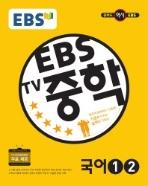 중학 국어1 2(1학년1,2학기)(2017)(EBS TV) 상품소개 참고하세요