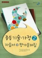 비상교육 자습서+평가문제집 중학교 기술 가정 2 (김지숙)