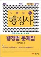 행정사 1차 행정법 문제집 (2013 제1회 1차 객관식 시험대비)