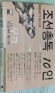 조선총독 10인