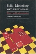 Solid Modelling With Designbase (Hardcover) - Theory and Implementation