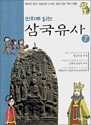 만화로 읽는 삼국유사 7