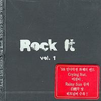 Rock It Vol.1 (미개봉)