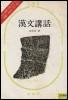 한문강화(현암신서48) 2쇄(1978년)