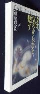 タオ氣のからだを癒す [상현서림]  /사진의 제품      ☞ 서고위치:GQ 6  * [구매하시면 품절로 표기됩니다]