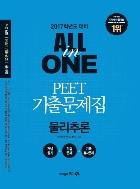 All in One 물리추론/생물추론/일반화학추론 PEET 기출문제집 (2017학년도 대비) 세트 [전6권]