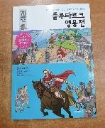 플루타르크 영웅전 -2019년 발행/내외형 깨끗