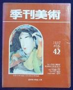 계간 미술 (42) 1987년   여름호  /사진의 제품 /상현서림  ☞ 서고위치:km 4  *[구매하시면 품절로 표기됩니다]