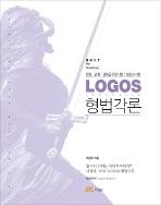 LOGOS 형법각론 세트 (교재+보충자료집) [전2권]