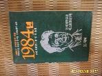 지혜 / 1984년 / 조지 오웰. 김일엽 옮김 -84년.초판