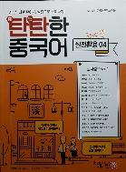 탄탄한 중국어 - 실전활용4