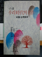 우리시대의 명작:한국.세계수필