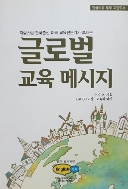 글로벌 교육 메시지 - 자랑스런 한국출신 미국 교육전문가가 보내는~ 초판발행