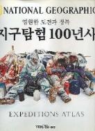 지구탐험 100년사 (내셔널 지오그래픽) ★★설명참고★★ #