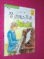 장 크리스토프 //126-8