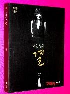 고현정의 결 //23-5
