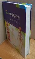 해부생리학(새용어) =2012년 발행/책배 희미한 얼룩외 내부 낙서없이 깨끗/실사진입니다