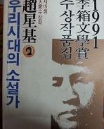 이상 문학상 수상작품집 91 년 제15 회 - 조성기 우리시대의 소설가 -