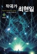 작곡가 최현일 1-8 완결
