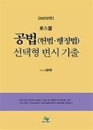 로스쿨 공법 (헌법·행정법) 선택형 변시 기출