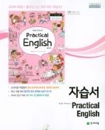 천재교육 자습서 고등 실용영어 (안병규) HIGH SCHOOL PRACTICIL ENGLISH / 2015 개정 교육과정