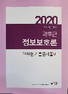 2020 곽후근 정보보호론 단원별 기출문제풀이