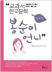 봉순이 언니 - 서울대 교수진이 내놓은 통합 논술 (초판8쇄)