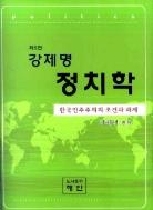 강제명 정치학 한국민주주의의 조건과 과제 제5판
