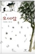 오세암 - 오세암을 비롯 깊은 산속 맑은 물 같은 아름다운 동화 22편을 수록하고  있는 책 개정2판22쇄