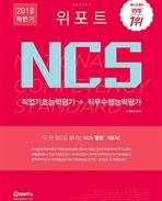 하반기 위포트 NCS 직업기초능력평가 + 직무수행능력평가