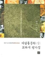 디딤돌문학(상) 교과서 평가집 /7차