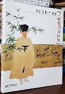 조선 성리학의 세계 -朝鮮 性理學의 世界- 어린이 눈으로 보는 조선성리학의 세계-얕은책 1권더 있음- -초판-새책수준-아래사진참조-