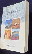 천연기념물 백서 /사진의 제품  ☞ 서고위치:RR 7  *[구매하시면 품절로 표기 됩니다]