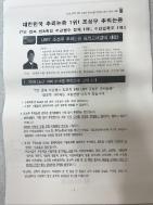 2019 LEET 대비 추리논증 5~6월 모의고사 1회~7회-조성우 (2018.06 발행)
