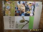 공동체 / 생태유아교육 프로그램 / 임재택. 김은주. 하정연 외 -상세란참조