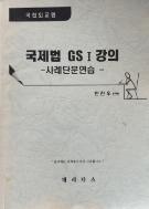 국립외교원 국제법 GS1 강의 - 사례단문연습 - 안진우