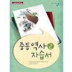 중등 역사 2 자습서 -2009 개정 교육과정 -비상교육 조한욱