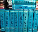 신구약 원어은유대사전 초판본 (전10권)