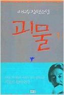 이외수 - 괴물 1~2 / 전 2권 세트