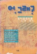 어 그래:조선왕조실록 1997년 초판 3쇄