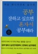 공부 잘하고 싶으면 혼자서 공부해라 - 학습 매니저먼트 실전편 1판4쇄발행