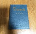 고어사전 (보정)/정가12000원/실사진첨부/73