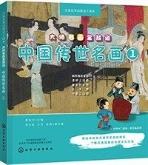 兒童藝術啓蒙親子讀本·大師名畵全知道:中國傳世名畵1 #