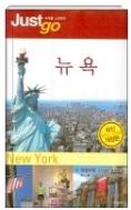 뉴욕 New York - Just go 세계를 스캔하다 13 2007~2008 최신개정판 개정판 3쇄