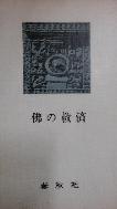 불의 구제(佛の救濟)  초판(1967년)