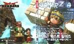 GAMER'Z(월간 게이머즈)2016년4월호