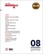 미대입시 2019년-8월호  (신194-6)